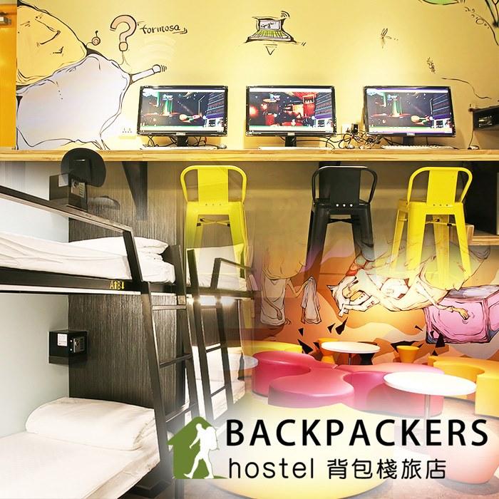 【台北】背包棧旅店-單人床位/2人房通用住宿券2張