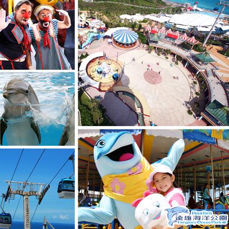 【花蓮】遠雄海洋公園-親子套票(全票+學童/博愛票+100元現金券2張)