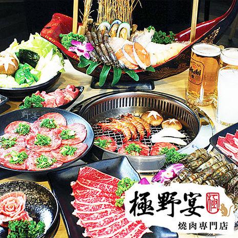 【全台多點】極野宴燒肉專門店2人頂極吃到飽平日專案