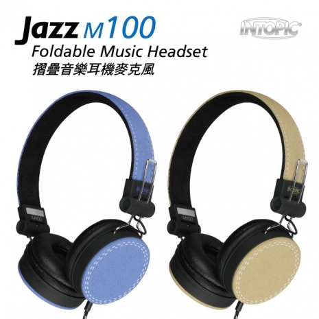 【INTOPIC】摺疊音樂耳機麥克風 JAZZ-M100復古棕