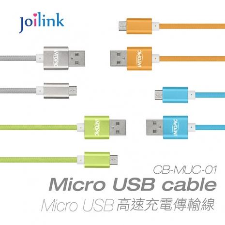【INTOPIC】Micro USB 充電傳輸線 CB-MUC-01