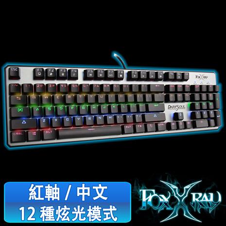 (APP搶購)FOXXRAY 闇魂戰狐機械電競鍵盤(FXR-HKM-05/紅軸)
