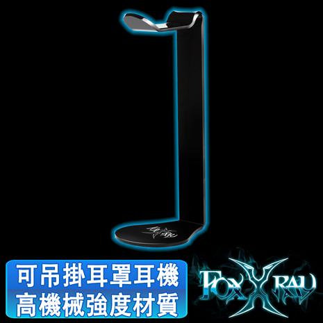 【FOXXRAY】大角鬥狐耳機架 FXR-STD-01