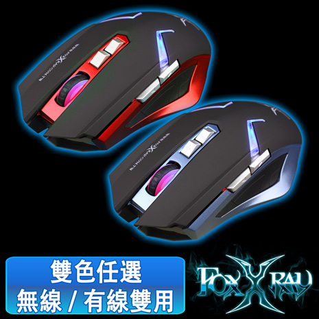 (APP搶購)FOXXRAY 雙影獵狐無線雙模電競滑鼠(FXR-BMW-22)紅色