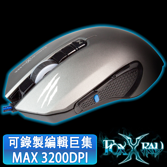 FOXXRAY 迅爪獵狐電競滑鼠(FXR-SM-18)