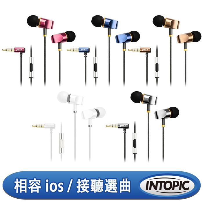 (APP搶購)INTOPIC 高質感鋁合金耳機麥克風(JAZZ-I65)藍色