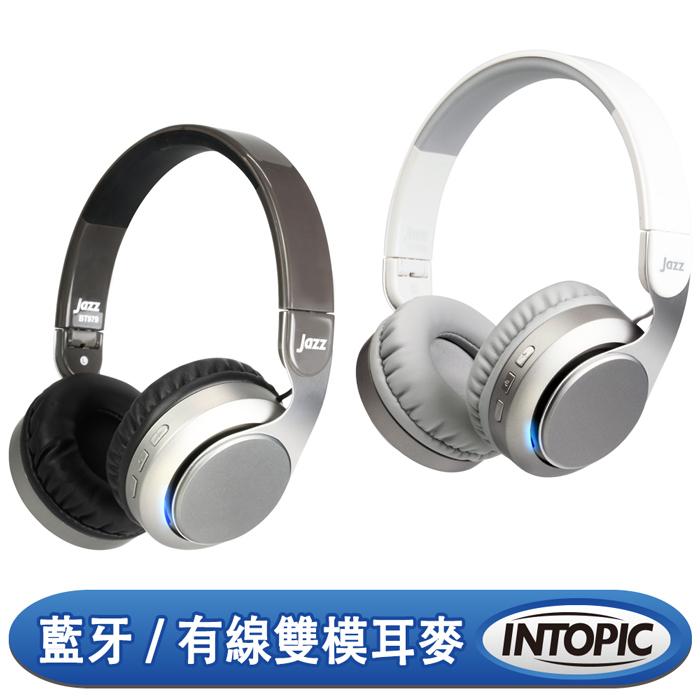 INTOPIC 廣鼎 摺疊藍牙耳機麥克風(JAZZ-BT979)