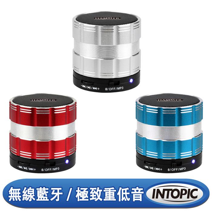 (APP搶購)INTOPIC 廣鼎 無線藍牙麥克風喇叭(SP-HM-BT130)藍色