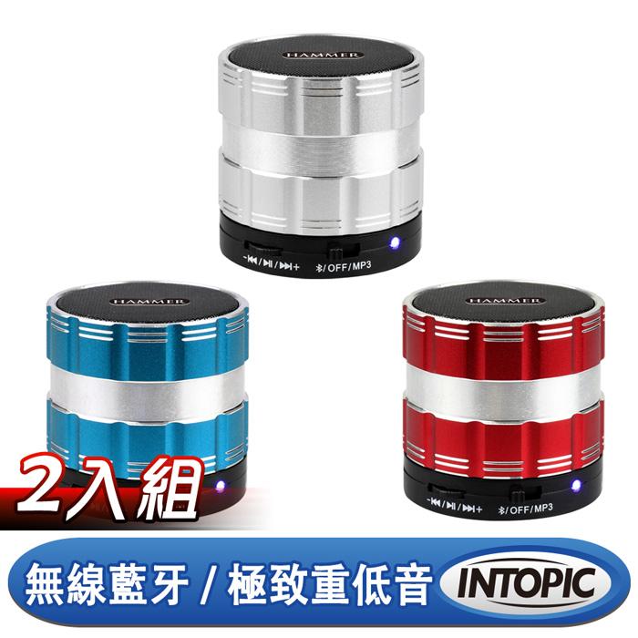 (APP搶購)INTOPIC 廣鼎 無線藍牙麥克風喇叭(SP-HM-BT130/2入組)紅色2入
