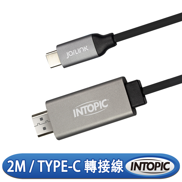 INTOPIC 廣鼎 Type-C轉HDMI轉接線(CB-CTH-02)