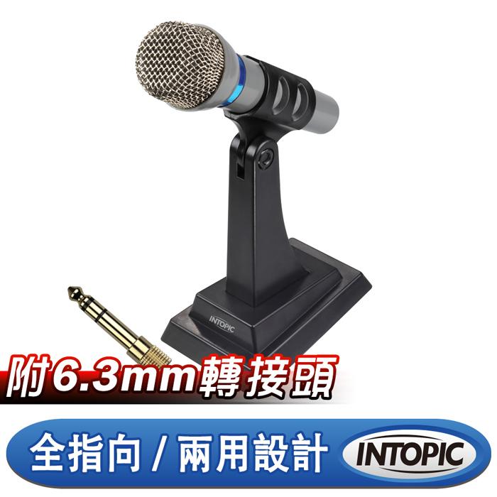 INTOPIC 廣鼎 桌上型麥克風(JAZZ-020)