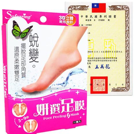 【適膚克林】妍選足膜‧專利3D立體靴型設計‧去除足底老廢角質,告別粗糙龜裂