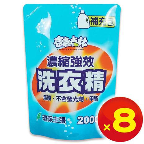 【奈森克林】濃縮強效洗衣精2000g補充包x8包入