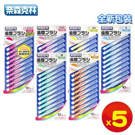 【奈森克林】 I 型齒間刷/牙間刷〈10入/卡〉 【一組5卡優惠包】熱賣SSSS