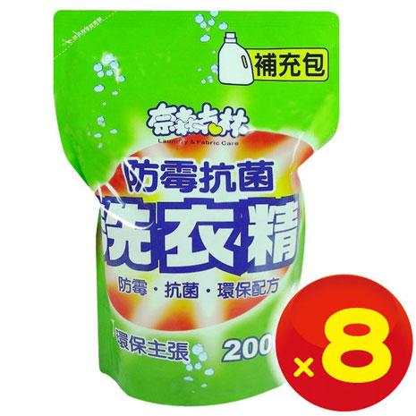【奈森克林】防霉抗菌洗衣精2000g補充包x8包入