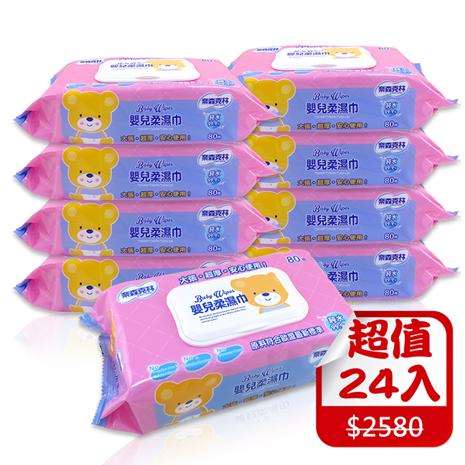 【奈森克林】嬰兒柔濕巾/濕紙巾80張X24袋~加大超厚,好用,超值~台灣製