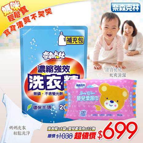 【奈森克林】濃縮強效洗衣精2000g補充包x8+嬰兒柔濕巾/濕紙巾 80抽/包x12 超值優惠組