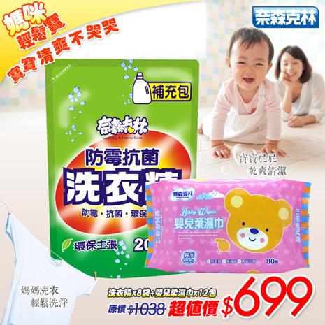 【奈森克林】防霉抗菌洗衣精2000g補充包x8+嬰兒柔濕巾/濕紙巾 80抽/包x12 超值優惠組
