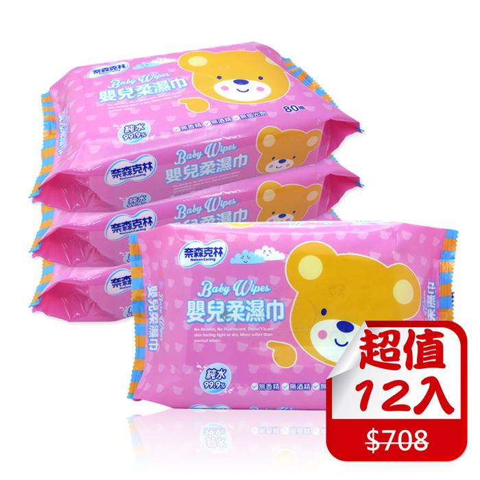 【奈森克林】嬰兒柔濕巾/濕紙巾 80抽x12包