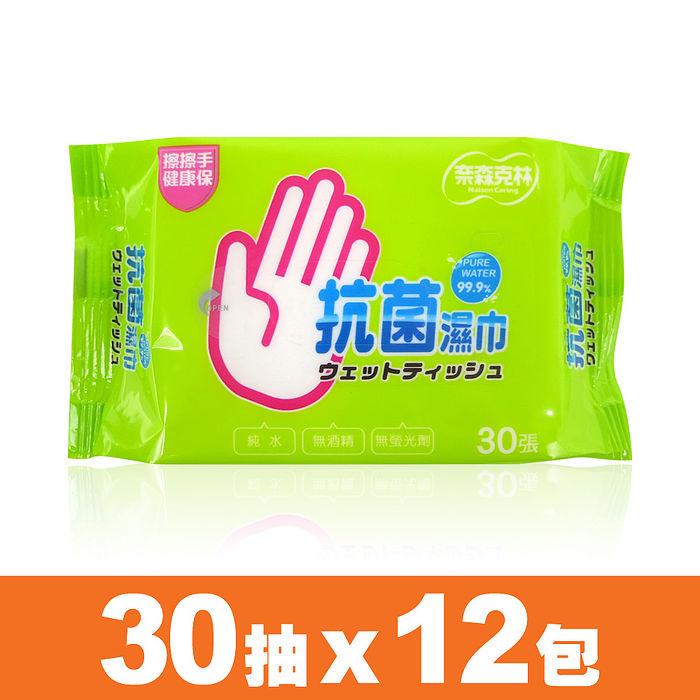 【奈森克林】純水抗菌濕紙巾30抽X12包入