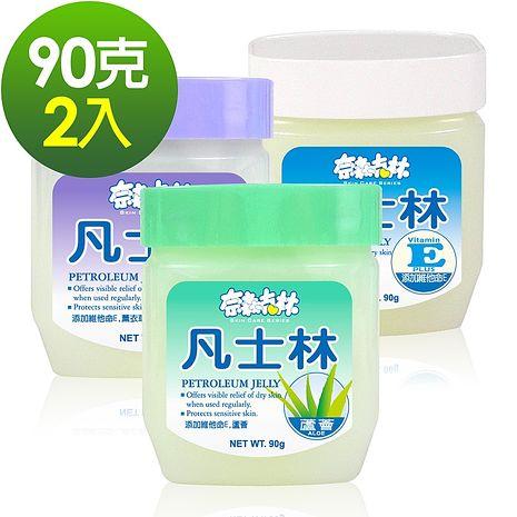 奈森克林 凡士林90gx2入(3款可選)(百元)