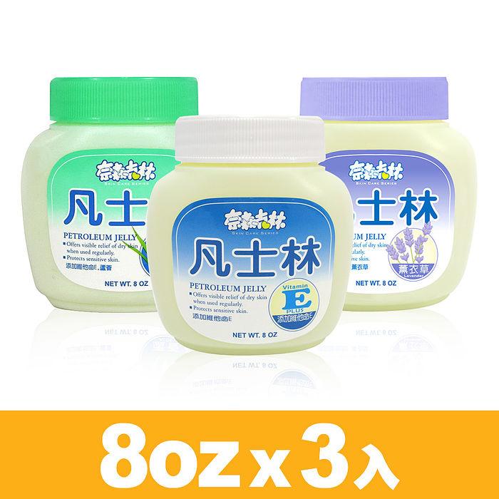 【奈森克林】凡士林8ozX3入組8oz原味