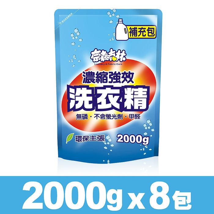 【奈森克林】濃縮強效洗衣精 2000g補充包X8包入