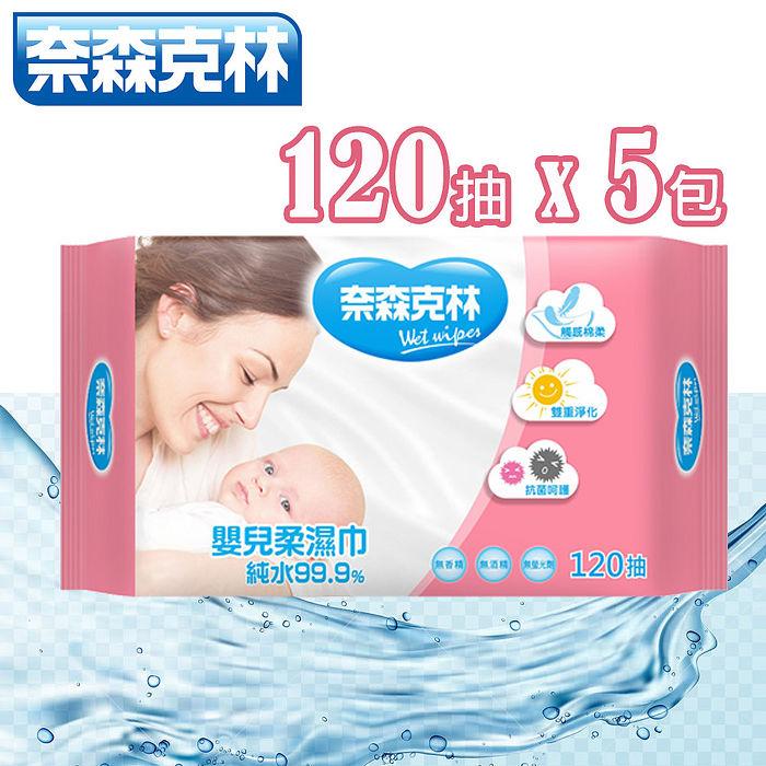 【奈森克林】嬰兒純水濕紙巾120抽(5包組) 特賣