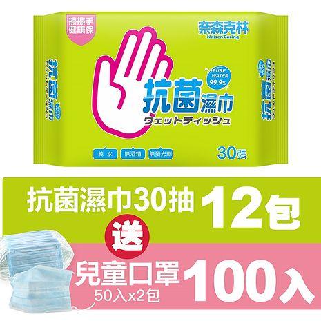 【奈森克林】純水抗菌濕紙巾30抽x12包(送兒童口罩100入) 特賣