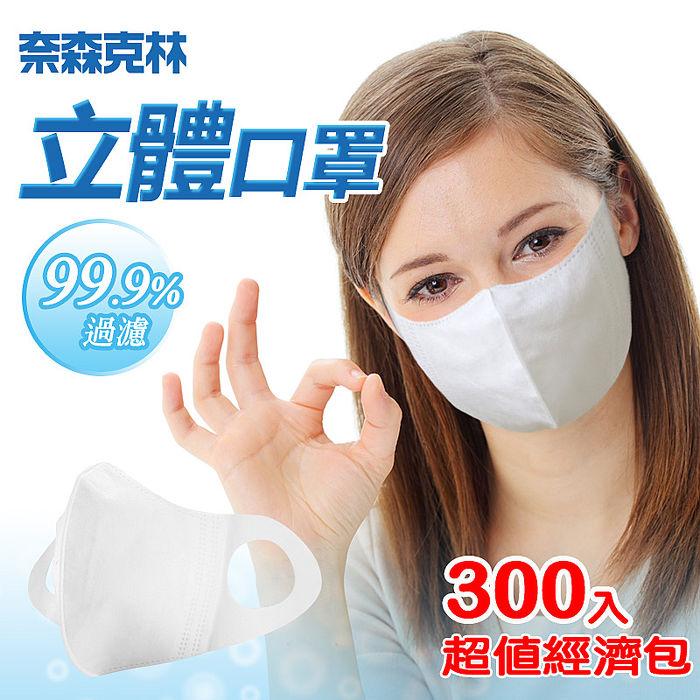 【奈森克林】立體三層口罩經濟超值包300枚入(60入x5包)_特賣