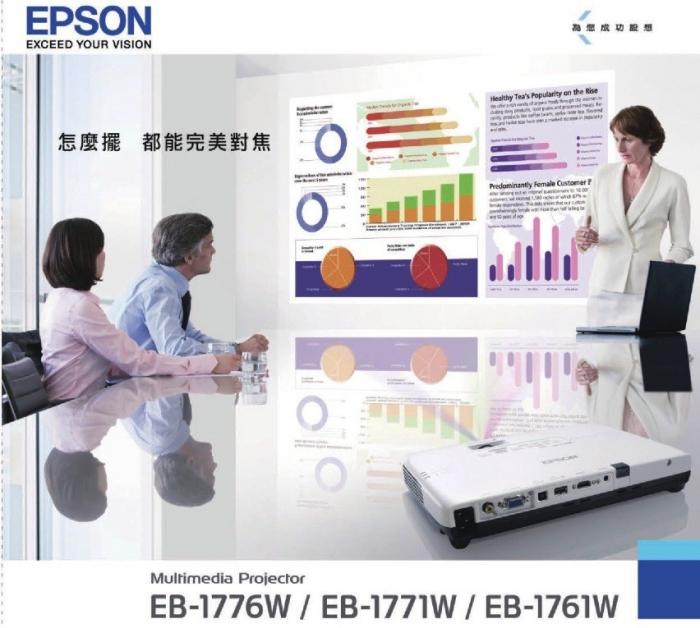 EPSON EB-1771W 投影機 3000 ANSI WXGA (送HDMI線送提帶) 最輕薄機種A4尺大小高度4.4公分重量1.7公原廠公司貨3年保固