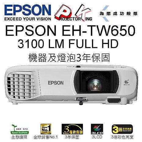 EPSON EH-TW650 內建無線投影真實1080P投影機亮度3100原廠授權廠商送背包及HDMI線全能投影高畫質呈現.