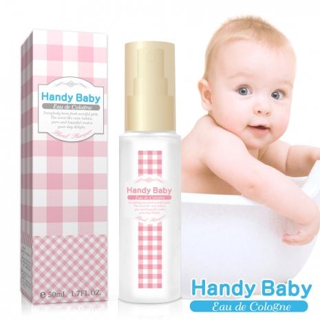 【Handy Baby】沐浴後清新淡香水(50ml)-特賣