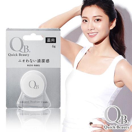 (APP搶購)【白金級QB零體味】7天持久體香膏(6g)