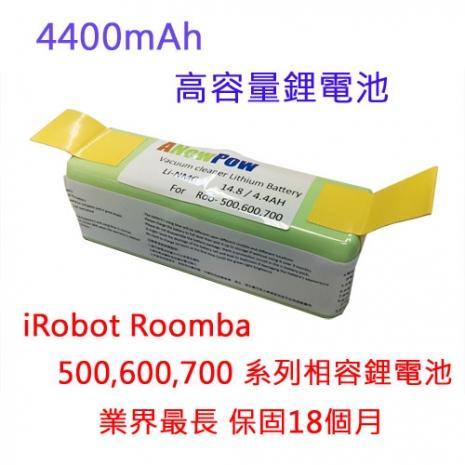 iRobot Roomba 500,600,700 系列超高容量鋰電池 AP4400
