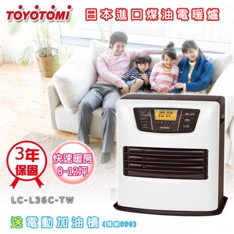【日本製 TOYOTOMI 】LC-L36C-TW 煤油電暖爐 (白色)