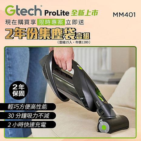 Gtech 小綠 ProLite 極輕巧無線除蹣吸塵器-贈兩年份集塵袋