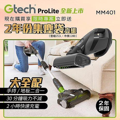 Gtech 小綠 ProLite 極輕巧無線除蹣吸塵器大全配