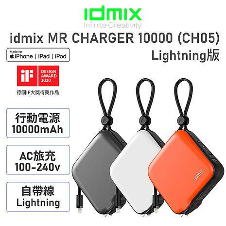 idmix MR CHARGER 10000 MFI 旅充式行動電源(CH05)