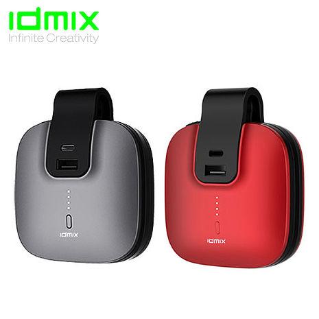 idmix MR CHARGER 5000 (CH03)-純色版