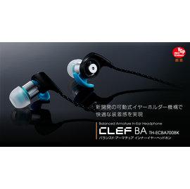 日本 TDK CLEF-BA 高質感平衡電樞入耳式耳機 TH-ECBA700,公司貨附保卡,保固一年
