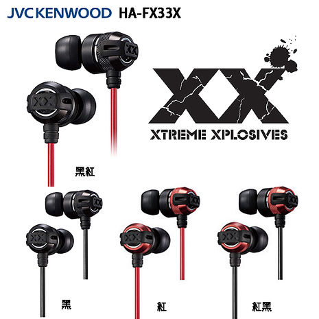 JVC HA-FX33X 重低音加強版 XX系列 耳道式耳機