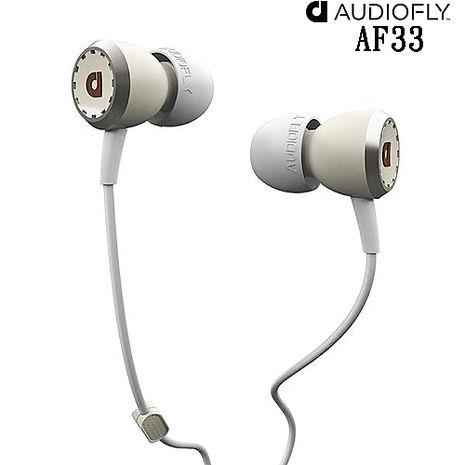 Audiofly AF33 (白色) 耳道式 線控耳機