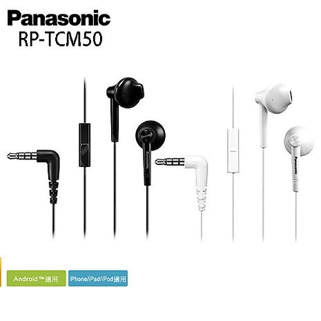 Panasonic RP-TCM50 耳塞式耳機 附通話麥克風