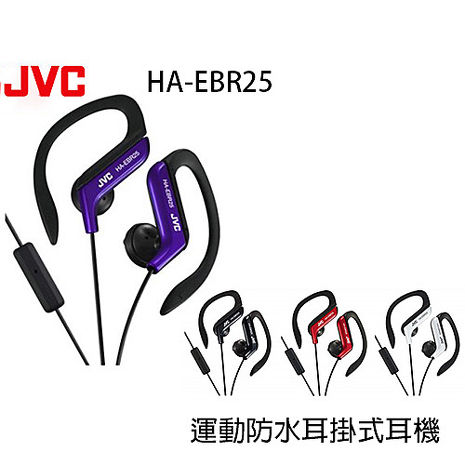 JVC HA-EBR25 運動防水耳掛式耳機附麥克風 公司貨保固