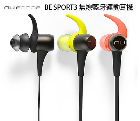 NuForce BE Sport3 潮流黑 運動藍牙耳道式耳機 公司貨一年保固