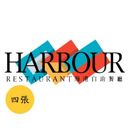 漢來海港餐廳 平日自助下午茶餐券[一套四張]