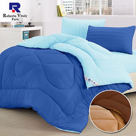 【ceres席瑞絲】雙色馬卡龍吸濕排汗羽絲絨被1.5KG-深藍+淺藍 (B0818)(破盤出清)