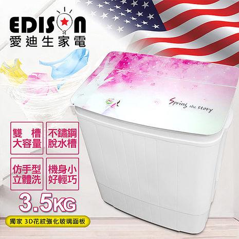 【EDISON 愛迪生】3.5KG 3D花紋強化玻璃上蓋 洗脫雙槽迷你洗衣機-春櫻風情(E0731-S)
