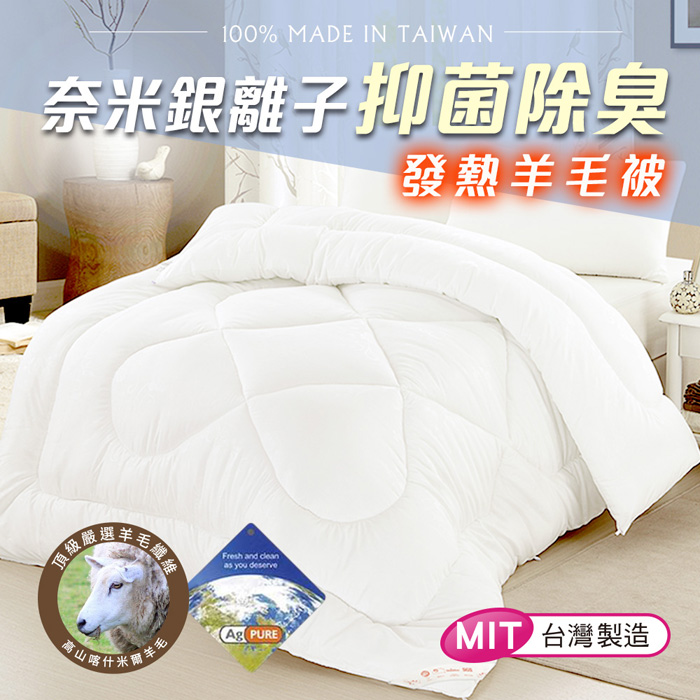 【CERES】台灣製 奈米銀離子抑菌除臭純白羊毛發熱被 1.6KG